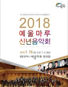 [초청공연] 여수 예울마루 신년음악회