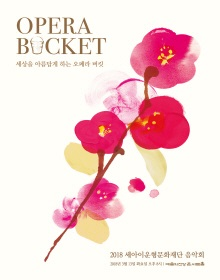 [Invitational Concert] 2018 Woon-Hyung Lee Foundation`s Concert `Opera bucket to ma