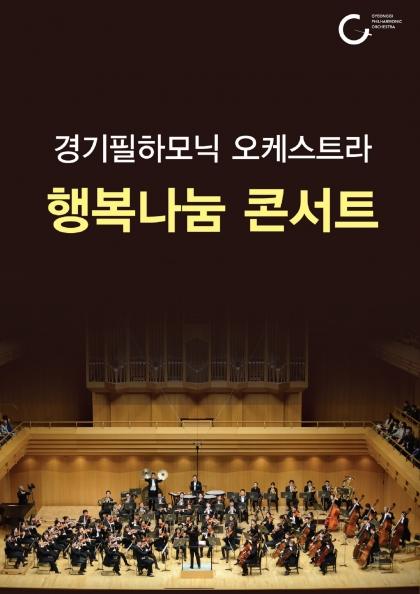 [경기필 순회공연] 용인시 행복나눔 콘서트