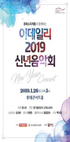 [초청공연]2019 이데일리 신년음악회