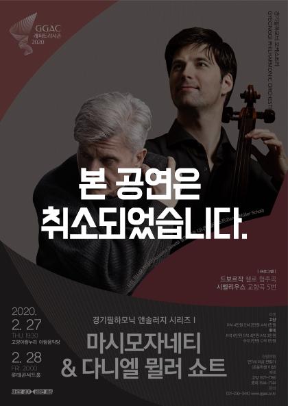 경기필하모닉 앤솔러지 시리즈Ⅰ <마시모 자네티 & 다니엘 뮐러 쇼트> - 고양