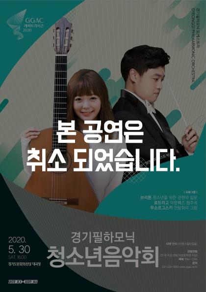 경기필하모닉 청소년음악회 <청소년을 위한 관현악 입문> - 수원