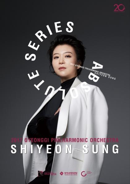 2017 경기필 앱솔루트시리즈 IV - 성시연의 베토벤 9번(수원)