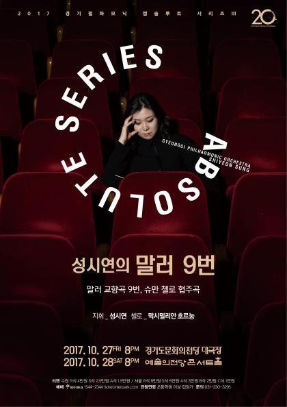 2017 경기필 앱솔루트시리즈 III - 성시연의 말러 9번(서울) 창단20주년 기념공연