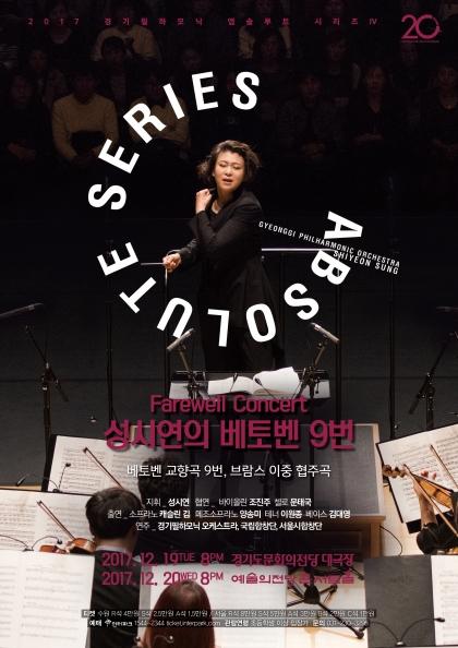 2017 경기필 앱솔루트시리즈 IV - Farewell Concert 성시연의 베토벤 9번(수원)