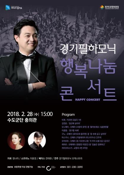 [순회공연] 안양 수도군단 공연