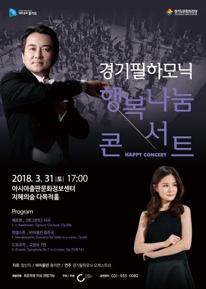 [순회공연] 파주시 행복나눔 콘서트