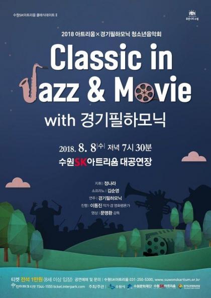 경기필 청소년음악회 <Classic in Jazz & Movie>