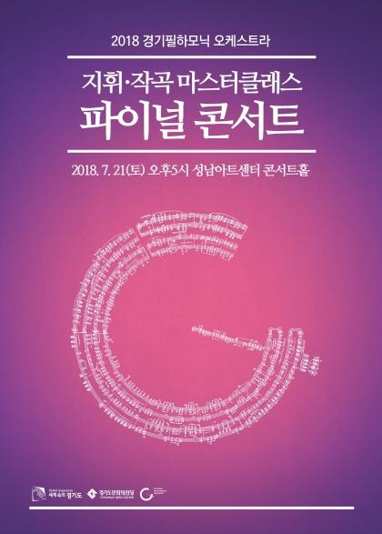 2018 경기필 지휘/작곡 마스터클래스 파이널콘서트