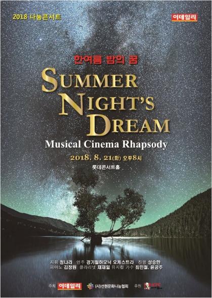 [경기필 초청공연] 2018 나눔콘서트 '한여름 밤의 꿈'