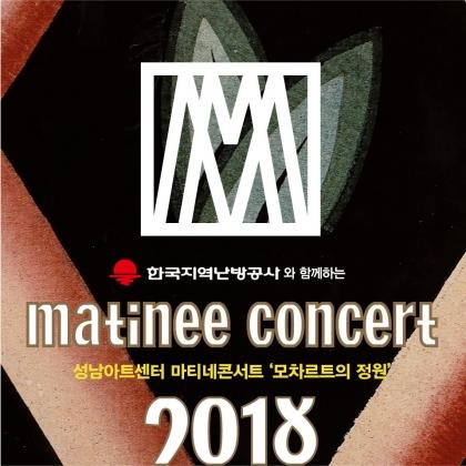 [경기필 초청공연] 성남아트센터 2018 마티네 콘서트 - 모차르트의 정원