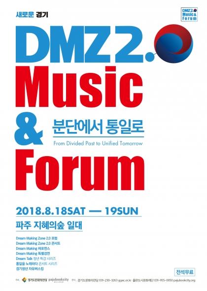 DMZ2.0_MnF_Poster