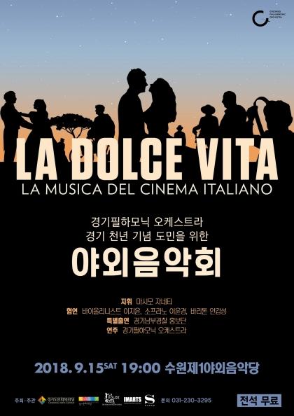 [경기필하모닉] 경기 천년 기념 도민을 위한 야외음악회 <LA DOLCE VITA - LA MUSICAL DEL CINEMA ITALIANO>