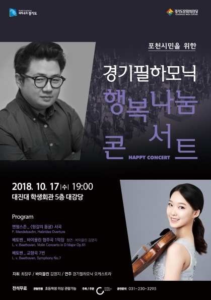 [경기필 순회공연] 포천시 행복나눔 콘서트