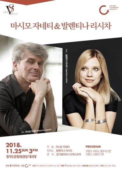 경기필 비르투오소 시리즈VI <마시모 자네티&발렌티나 리시차>(수원)