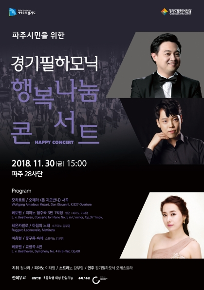 [Outreach Concert] Happy Concert in Paju-si