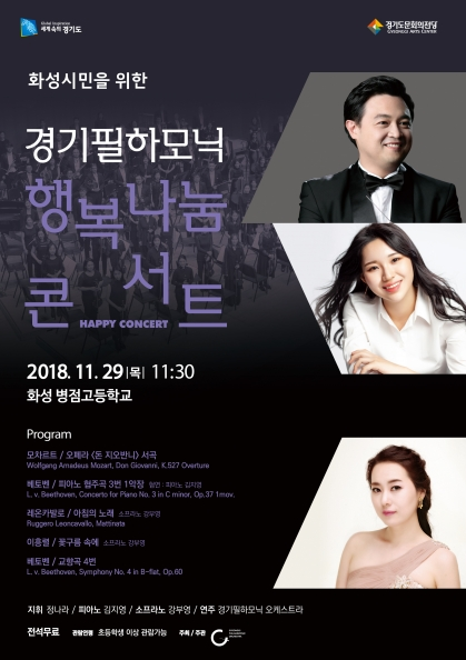 [Outreach Concert] Happy Concert in Hwasung-si