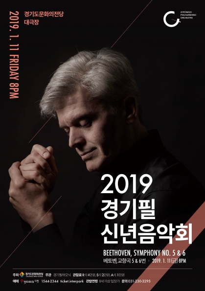 2019 New Year's Concert