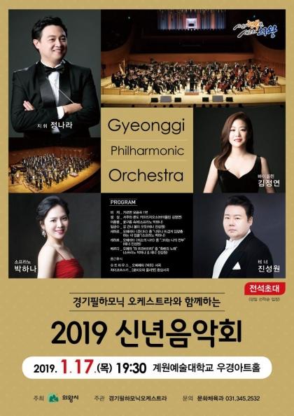 [순회공연] 경기필하모닉 <2019 신년음악회>