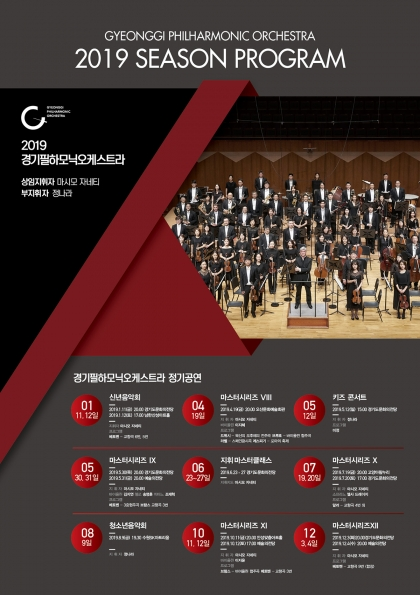 2019 교향악축제 SAC Symphonic Festival