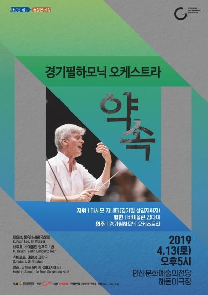 [Gyeonggi Philharmonic Orchestra] Memorial Concert