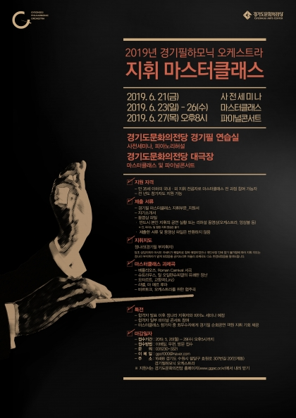 2019 Gyeonggi Philharmonic Master Class