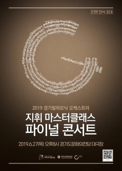 2019 경기필 마스터클래스 파이널콘서트