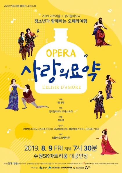 청소년과 함께하는 오페라 여행 <사랑의 묘약>