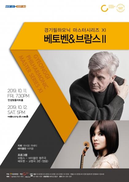 Gyeonggi Philharmonic Master Series XI <Beethoven&BrahmsII>