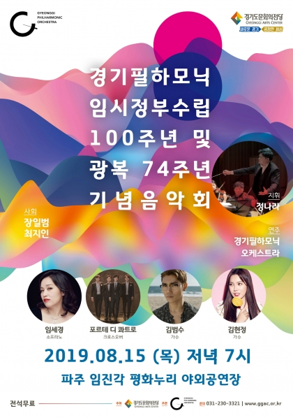 Music Concert for the 100th Anniversary of the Provisional Goverment and Liberation of Korea