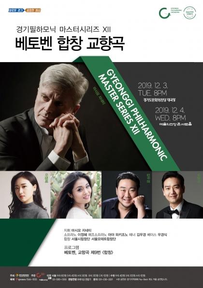Gyeonggi Philharmonic Master Series XII <Beethoven, Symphony No.9 'Choral' >