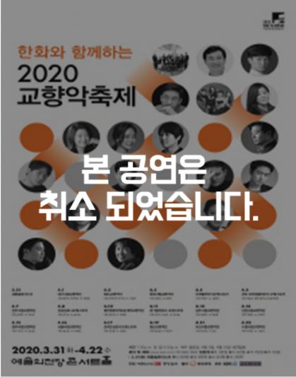 2020 교향악축제-경기필하모닉 오케스트라