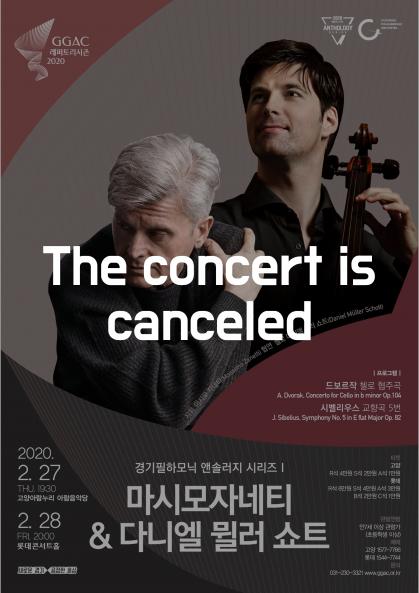 Gyeonggi Philharmonic Anthology Series I <Massimo Zanetti & Daniel Müller Schott >