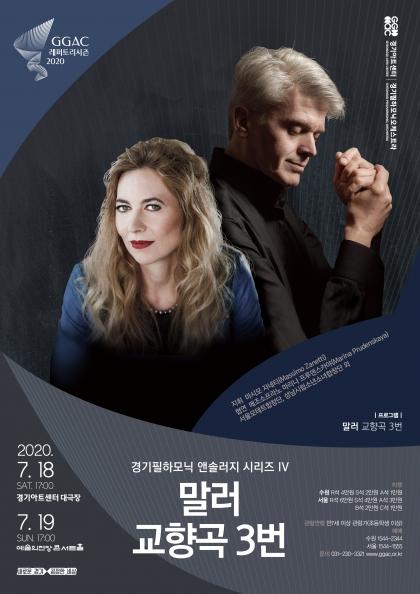경기필하모닉 앤솔러지 시리즈 IV 〈말러 교향곡 3번〉 - 서울
