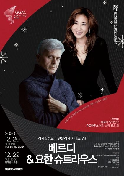 경기필하모닉 앤솔러지 시리즈 Ⅶ 〈베르디&요한 슈트라우스〉 - 서울