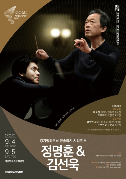 경기필하모닉 앤솔러지 시리즈 V 〈정명훈 & 김선욱〉