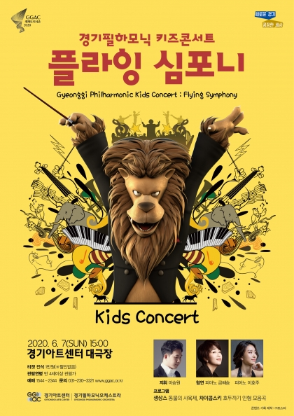 Gyeonggi Philharmonic Kids Concert:Flying Symphony