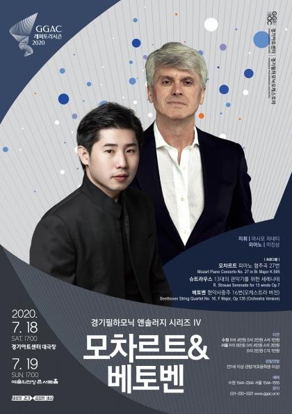 경기필하모닉 앤솔러지 시리즈 IV <모차르트 & 베토벤> - 수원