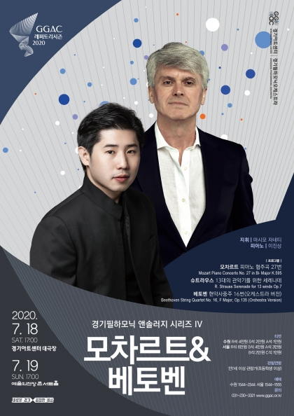 Gyeonggi Philharmonic Anthology Series IV <Mozart & Beethoven>