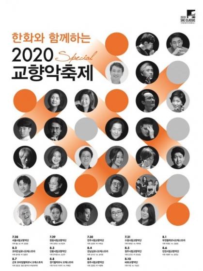 2020 교향악축제 - 경기필하모닉 오케스트라