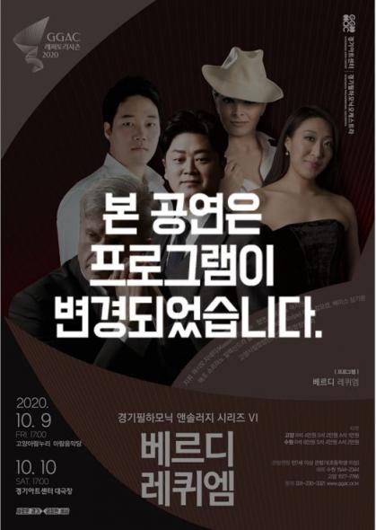 Gyeonggi Philharmonic Anthol..